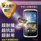 Moxbii HTC Desire 526G + Dual Sim 太空盾 Plus 9H 抗衝擊 抗刮 疏油疏水 螢幕保護貼