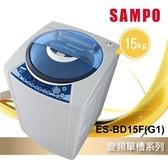 ((福利電器)) SAMPO聲寶 15KG DD變頻微電腦洗衣機 ES-BD15F(G1) 全新公司貨下殺 限區安裝