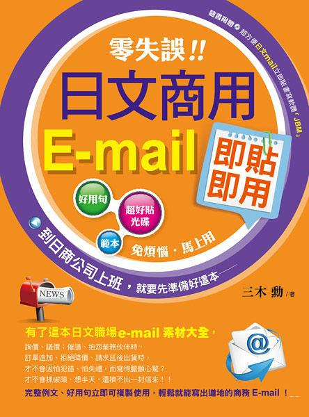 零失誤! 日文商用e-mail即貼即用