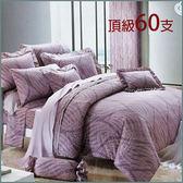 【免運】頂級60支精梳棉 雙人特大床罩5件組 帝王摺裙襬  台灣精製 ~芊葉搖曳/紫~ i-Fine艾芳生活