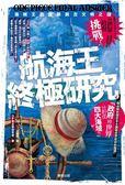 (二手書)航海王終極研究:海賊王的血脈與古文明之謎