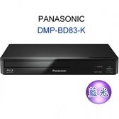【信源】全新~Panasonic國際牌 智慧連線藍光系列DVD《DMP-BD83-K》*免運費*