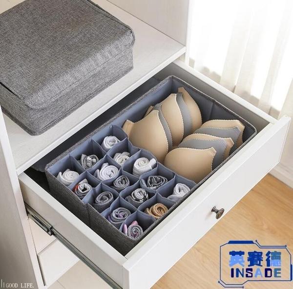 可水洗內衣內褲襪子收納盒內衣盒布藝整理箱【英賽德3C數碼館】