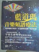 【書寶二手書T5/養生_QHI】藍道瑪音樂頻譜療法_芭芭拉.希洛