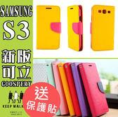 E68精品館 MERCURY GOOSPERY 三星 S3 i9300 雙色皮套 手機套 撞色 支架 矽膠套 手機殼 保護套 軟殼