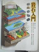 【書寶二手書T4/科學_BY1】岩石入門_陳文山, 台灣館