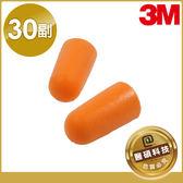 3M 圓錐型軟式耳塞 【醫碩科技 1100*30】30副 送耳塞盒一個