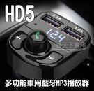 ⭐無賴小舖⭐HD5 車用MP3 MP3發射器 可通話 雙USB孔 SD卡隨身碟播放 AUX 3.1A快速充電