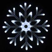 圣誕裝飾燈 圣誕節用品 發光雪花 燈管雪花燈 白色光620g艾家生活