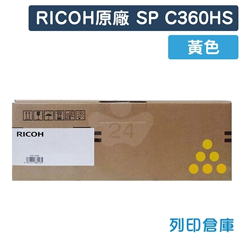 原廠碳粉匣 RICOH 黃色 SP C360HS /適用 RICOH SP C360DNw/SP C360SFNw