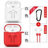官方授權經銷 ROCK  AirPods 保護套 三件套 矽膠保護套 防丟繩 耳機保護套 收納盒 便攜 專用保護盒