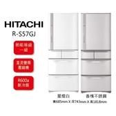 【24期0利率+基本安裝】HITACHI 日立 557L 五門變頻電冰箱 R-S57GJ RS57GJ  日本原裝 另售RS57HJ