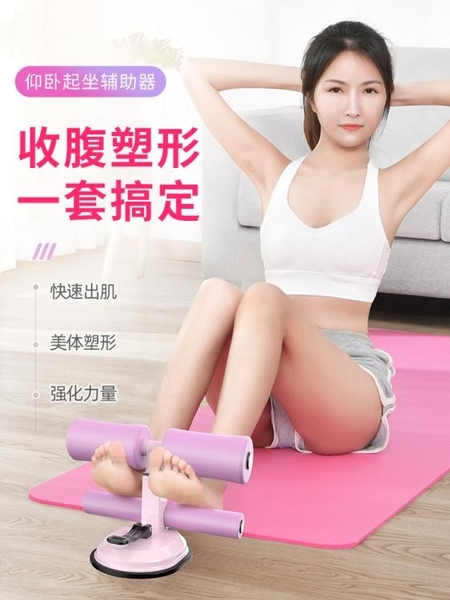 仰臥起坐輔助拉力家用瑜伽收腹瘦肚子健身器材吸盤式吸地固定腳器 交換禮物