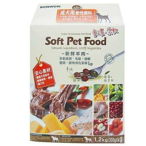 【培菓幸福寵物專營店】BOWWOW》成犬用新鮮羊肉軟性飼料300g↓嚐鮮包