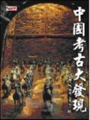書中國考古大發現-中國體驗(精)