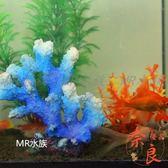 魚缸珊瑚假山水族箱造景裝飾水景魚缸裝飾珊瑚【奈良優品】