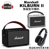 [贈JVC有線耳罩耳機]Marshall 馬歇爾 無線藍牙喇叭 KILBURN II 全新二代款 防水 藍牙 喇叭 音箱 公司貨