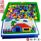 【買一送一】蘑菇釘創意組合拼插板兒童益智力拼圖寶寶【淘夢屋】