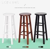 吧臺椅實木吧椅黑白巴凳橡木梯凳高腳吧凳實木凳子復古酒吧椅時尚凳 LX