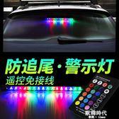 汽車通用改裝太陽能led裝飾燈防撞防追尾燈爆閃警示燈車內氛圍燈 歐韓時代