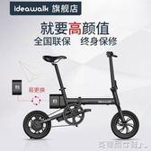 ideawalk折疊助力電動自行車F1迷你電動車成人小型電瓶車鋰電單車 MKS 免運
