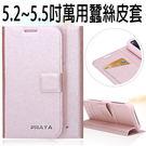 【5.2~5.5吋】Coolpad 5950T (G5)/ELIYA S898/S968 共用萬用蠶絲紋皮套/側翻保護套/軟殼/支架斜立展示