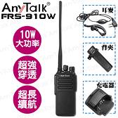 AnyTalk FRS-910W 10W 大功率 免執照無線對講機 贈 耳麥 無線對講機 穿透性高 超長續航 高樓層 地下室
