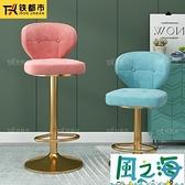 吧檯椅 吧台椅現代簡約酒吧前台椅子旋轉升降靠背家用高腳凳圓凳子美容凳【風之海】