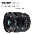 FUJIFILM XF 16mm F1.4 R WR 富士 Fuji 大光圈 定焦 風景街拍 恆昶公司貨 德寶光學