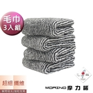 MORINO摩力諾-抗菌防臭超細纖維竹炭毛巾(超值3條組)免運