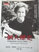 【書寶二手書T4/傳記_BA3】個人歷史(上)-全美最有影響力的女報人葛蘭姆_凱瑟琳葛蘭姆