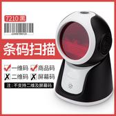掃描器 激光掃描平臺超市二維碼掃描器 收銀二維碼微信支付寶支付條形碼條碼掃碼T