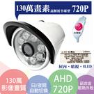 ►高雄/台南/屏東監視器 AHD◄百萬畫素/8陣列式LED/720P/ IP67台灣製造