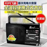 收音機 免電飛鵬迷你多全波段插卡收音機太陽能充電usb小半導體 nm12387【野之旅】