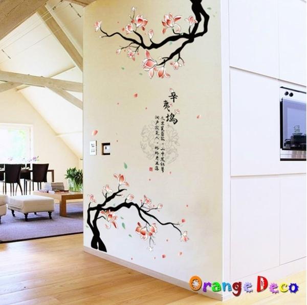 壁貼【橘果設計】梅 DIY組合壁貼 牆貼 壁紙 壁貼 室內設計 裝潢 壁貼