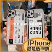 (附掛繩)蘋果iPhone7 i8Plus i6splus SE i11Promax XR XSmax透明邊框軟殼 潮牌機票 旅遊保護套