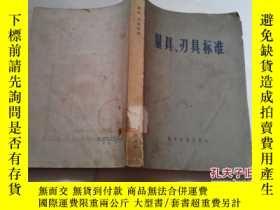 二手書博民逛書店《量具、刃具標準》罕見1973年3月1版1印Y203467 技術