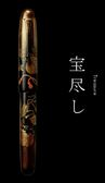 並木NAMIKI-EMPEROR-研出高蒔繪-寶藏(Treasure)