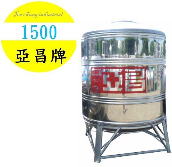 【亞昌】亞昌牌1500 不鏽鋼水塔附槽架 **SY-1500**