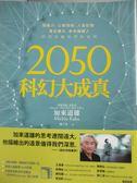 【書寶二手書T1/心理_XFM】2050科幻大成真_加來道雄
