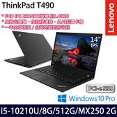 【ThinkPad】T490 20RYCTO1WW 14吋i5-10210U四核512G SSD效能MX250 2G獨顯專業版商務筆電(一年保固)