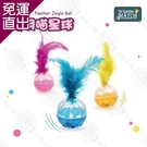 MATCH 【炫羽喵星球】 羽毛鈴鐺球 顏色隨機出貨 貓玩具 堅固耐用 逗貓 玩具球【免運直出】