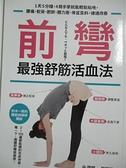 【書寶二手書T1/醫療_HHO】前彎,最強舒筋活血法:1天5分鐘,4周手掌就能輕鬆貼地..._谷?嗣,