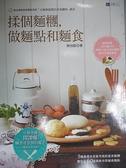 【書寶二手書T6/餐飲_EIO】揉個麵糰,做麵點和麵食_熊怡凱