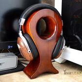耳機架子支架實木展示架耳麥支架木質魚型頭戴式創意耳機支架掛架 一件免運
