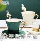 歐式小奢華咖啡杯碟馬克杯含勺 陶瓷咖啡杯套裝 家用高檔下午茶杯 NMS樂事館新品