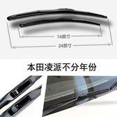 雨刷 適用于廣汽本田凌派雨刮膠條原廠原裝廣本汽車無骨專用雨刷器片YYJ 卡卡西