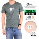 【2件$700元】CS衣舖 圓領T-shirt 彈力竹節棉 涼爽短T #1110