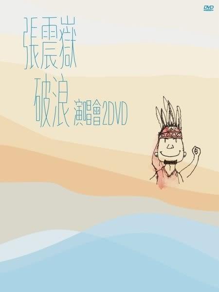 張震嶽   破浪 演唱會  DVD(購潮8)