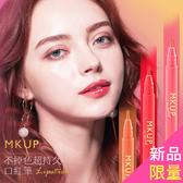 MKUP  美咖 不掉色超持久口紅筆-01杏桃粉1.3G